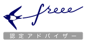 freee 福岡 北九州